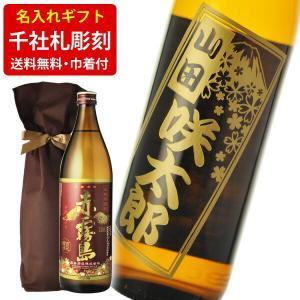 送料無料 千社札風名入れ彫刻ギフト 芋焼酎 赤...の関連商品1