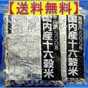 国内産十六穀米 業務用500g 2袋セット 種商(クロネコDMメール便発送、到着日時指定不可・全国送料無料)|sake-izawa