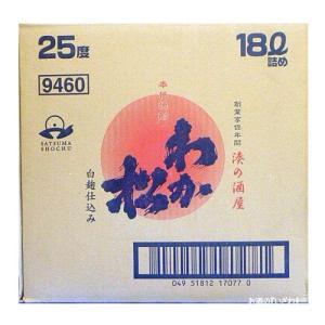 わか松 白麹 (コックなし)芋 25° 18000ml キュービーテナー 鹿児島県 若松酒造|sake-izawa