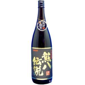 熊八伝説(くまはちでんせつ) むぎ焼酎 25度 1800ml 大分県臼杵市 久家本店|sake-izawa