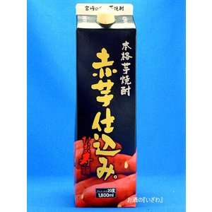 ひむか寿 赤芋仕込み (あかいもしこみ) 本格芋焼酎 20度 1800mlパック 宮崎県 寿海酒造 sake-izawa