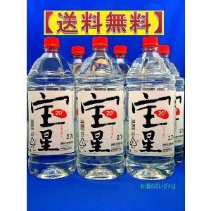 宝星(たからぼし) 焼酎甲類 20度 2700mlペットボトル 1ケース(6本) 本坊酒造 sake-izawa