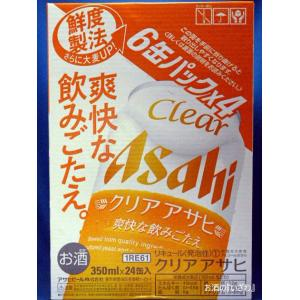 アサヒ クリアアサヒ 350ml缶 1ケース(24本入)|sake-izawa