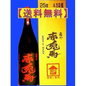 赤兎馬 益々繁盛ボトル (せきとばますますはんじょう) 25度 4500ml瓶 鹿児島県 濱田酒造|sake-izawa