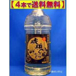 琥珀のくらひと(こはくの蔵人) 25度 4000ml(4L) 樫樽熟成貯蔵 本格麦焼酎 若松酒造|sake-izawa