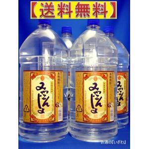 黒麹 みやこんじょ (送料無料) 25度 5000ml ペットボトル 1ケース(4本) 宮崎県 都城酒造|sake-izawa