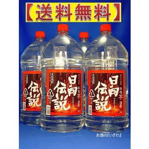 日向伝説(ひゅうがでんせつ) 本格芋焼酎 25度 5000ml 1ケース(4本入) ペットボトル 宮崎県 寿海酒造 sake-izawa