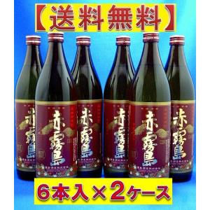 赤霧島(2017年春季分) 25度 900ml (6本×2) 宮崎県 霧島酒造|sake-izawa