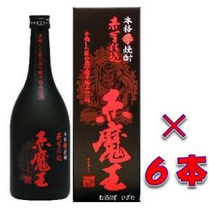 赤魔王(あかまおう) 25度 720ml瓶 1ケース(6本入り) 宮崎県 櫻の郷酒造|sake-izawa