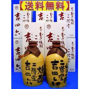吉四六 壺(きちょむ 包装不可) 二階堂 25度 720ml  1ケース(10本) 本格麦焼酎 大分県日出町 二階堂酒造|sake-izawa