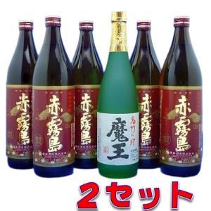 魔王(まおう)720ml 1本・赤霧島(2017年春期発売分) 900ml (5本)のセット×2 白玉酒造 霧島酒造|sake-izawa