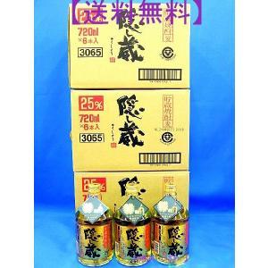 隠し蔵(かくしぐら) 本格貯蔵麦焼酎 25度720ml瓶 1ケース(6本)×3個 鹿児島県 濱田酒造|sake-izawa