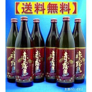 赤霧島(6本で送料無料 2017年春季発売分) 25度 900ml 1ケース(6本)|sake-izawa