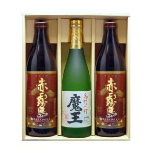 魔王・赤霧島2本 3本ギフトセット 赤霧島900ml 2本・魔王720ml 霧島酒造・白玉醸造|sake-izawa