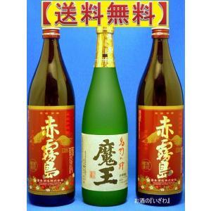魔王・赤霧島2本 3本セット 赤霧島900ml 2本・魔王720ml 霧島酒造・白玉醸造|sake-izawa
