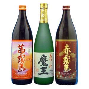 (限定品)魔王・赤・茜霧島3種セット 赤霧島900ml・茜霧島900ml・魔王720ml 霧島酒造・白玉醸造|sake-izawa