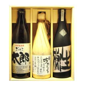ぶんご太郎900ml・香吟のささやき720ml・オーガニック狩生720ml 3本 ギフトセット 大分県 ぶんご銘醸|sake-izawa
