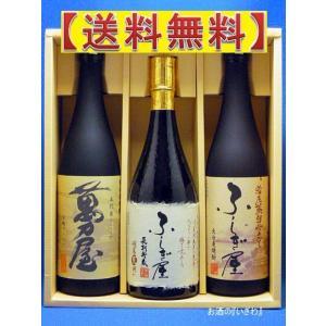 ふしぎ屋・萬力屋 720ml 3本 ギフトセット 大分県 藤居酒造|sake-izawa