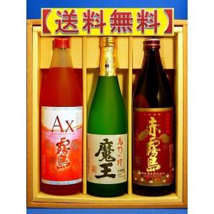 赤・Ax・魔王3種ギフトセット 赤霧島900ml・魔王720ml・Ax霧島900ml 霧島酒造・白玉醸造|sake-izawa