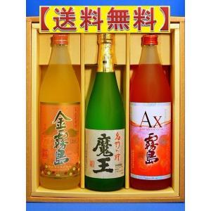 Ax・金・魔王3種ギフトセット Ax霧島900ml・魔王720ml・金霧島900ml 霧島酒造・白玉醸造