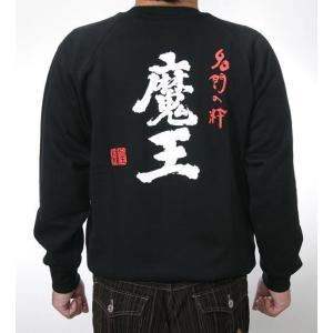 魔王グッズ 魔王 トレーナーL  ティーエムサービス|sake-izawa