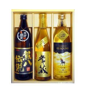 熊八伝説・くろうま長期・常蔵ドラゴン 720〜900ml 麦焼酎3本 ギフトセット 神楽酒造:久家本店|sake-izawa