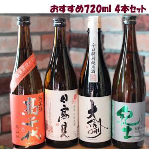 日本酒 おすすめ辛口4本セットB (高千代・日高見・大信州・紀土) 720ml ×4本|こみやまさけてんpaypayモール店
