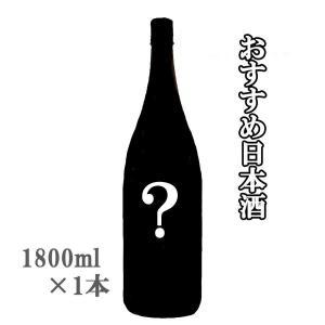 日本酒 当店おすすめの日本酒1 1800ml 送料無料 3000