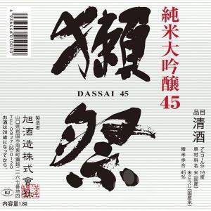 日本酒 獺祭 だっさい 純米大吟醸 45 1800ml 箱無し|sake-komiyama|02