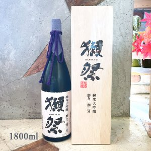 父の日ギフト 日本酒 獺祭 だっさい 純米大吟醸 磨き二割三分 1800ml 木箱入り
