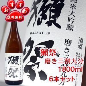 日本酒 獺祭 だっさい 純米大吟醸 磨き三割...の関連商品10