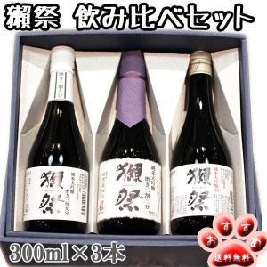 ギフト 日本酒 獺祭 だっさい 純米大吟醸飲み比べ3本セット 300ml×3本箱入り 送料無料 おひとり様6個まで|こみやまさけてんpaypayモール店
