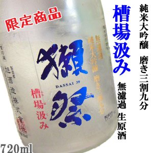 獺祭 だっさい 純米大吟醸 磨き三割九分 槽場汲み 無濾過 720ml クール便 10/14出荷開始