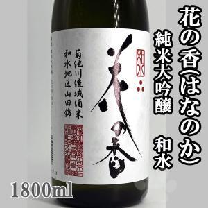 御歳暮 お歳暮 日本酒 花の香 純米大吟醸 和水 1800ml