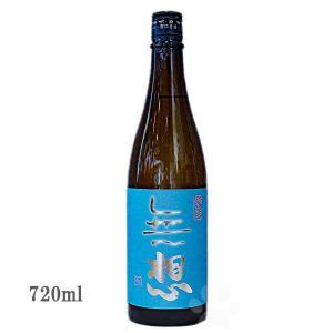 父の日 ギフト 日本酒 無想 散憂 さんゆう 純米吟醸生原酒  720ml クール便|sake-komiyama