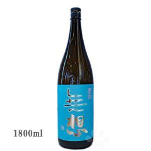 父の日 ギフト 日本酒 無想 散憂 さんゆう 純米吟醸生原酒 1800ml クール便|sake-komiyama
