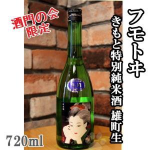 父の日 ギフト 日本酒 フモトヰ きもと特別純米酒 雄町生 720ml クール便|sake-komiyama