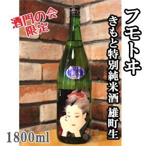 父の日 ギフト 日本酒 フモトヰ きもと特別純米酒 雄町生 1800ml クール便|sake-komiyama