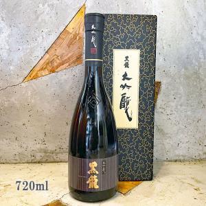 日本酒 黒龍(こくりゅう) 大吟醸 720ml 専用箱入り