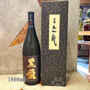 日本酒 黒龍 大吟醸 1800ml 専用箱入り
