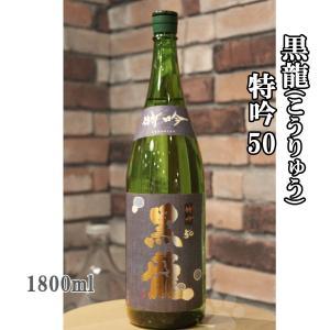 日本酒 黒龍(こくりゅう) 特吟50 1800ml