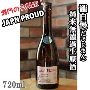 父の日 ギフト 日本酒 瀧自慢 PROUD 純米無濾過生原酒 720ml クール便|sake-komiyama