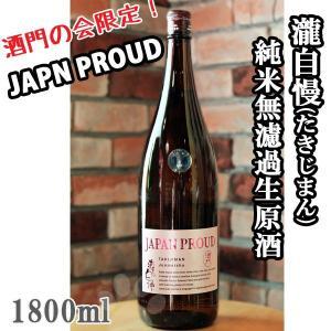父の日 ギフト 日本酒 瀧自慢 PROUD 純米無濾過生原酒 1800ml クール便|sake-komiyama