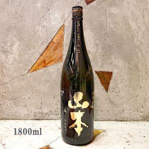 日本酒 山本 潤黒 ピュアブラック 純米吟醸 1800ml