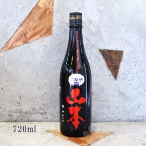 日本酒 山本 純米吟醸 ストロベリーレッド 720ml クール便にて配送