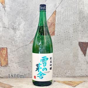 日本酒 雪の茅舎 純米吟醸 1800ml