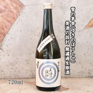 日本酒 雪の茅舎 純米吟醸 美酒の設計 無濾過生原酒 720ml クール便にて配送