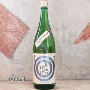 日本酒 雪の茅舎 純米吟醸 美酒の設計 無濾過生原酒 1800ml  冷蔵便推奨 おひとり様2本まで...