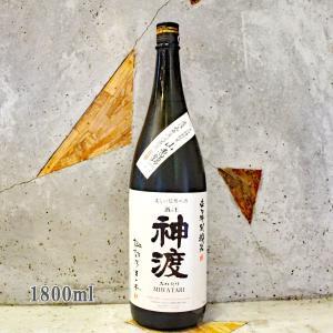 日本酒 神渡(みわたり) 山恵錦 辛口特別純米 直汲み無濾過原酒 1800ml