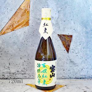 父の日 ギフト 芋焼酎 宝山 蒸撰紅東 酒精乃雫 34° 720ml|sake-komiyama